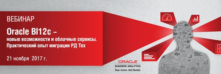 webcast_oracle_rdtex.jpg